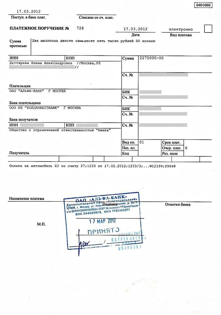 штамп о принятии банком платежки Распоряжения Министерства здравоохранения
