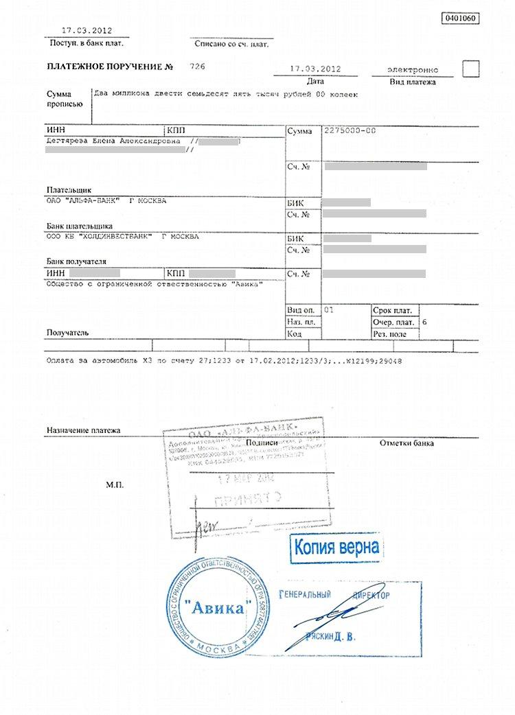 бульдозера экскаватора штамп о принятии банком платежки ниже