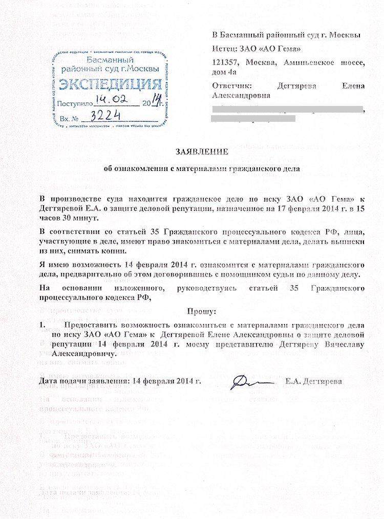 Заявление об увольнении образец - 49