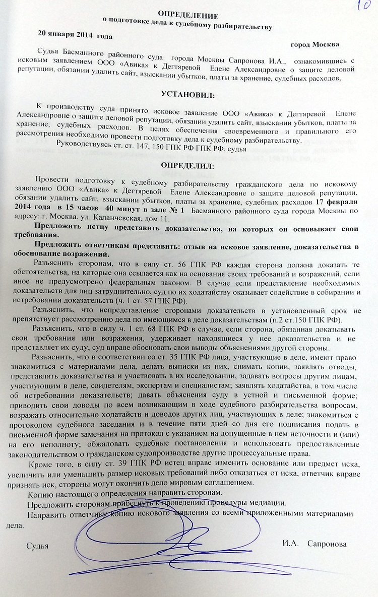 продление общего собрания собственников верховный суд для иномарок Киа