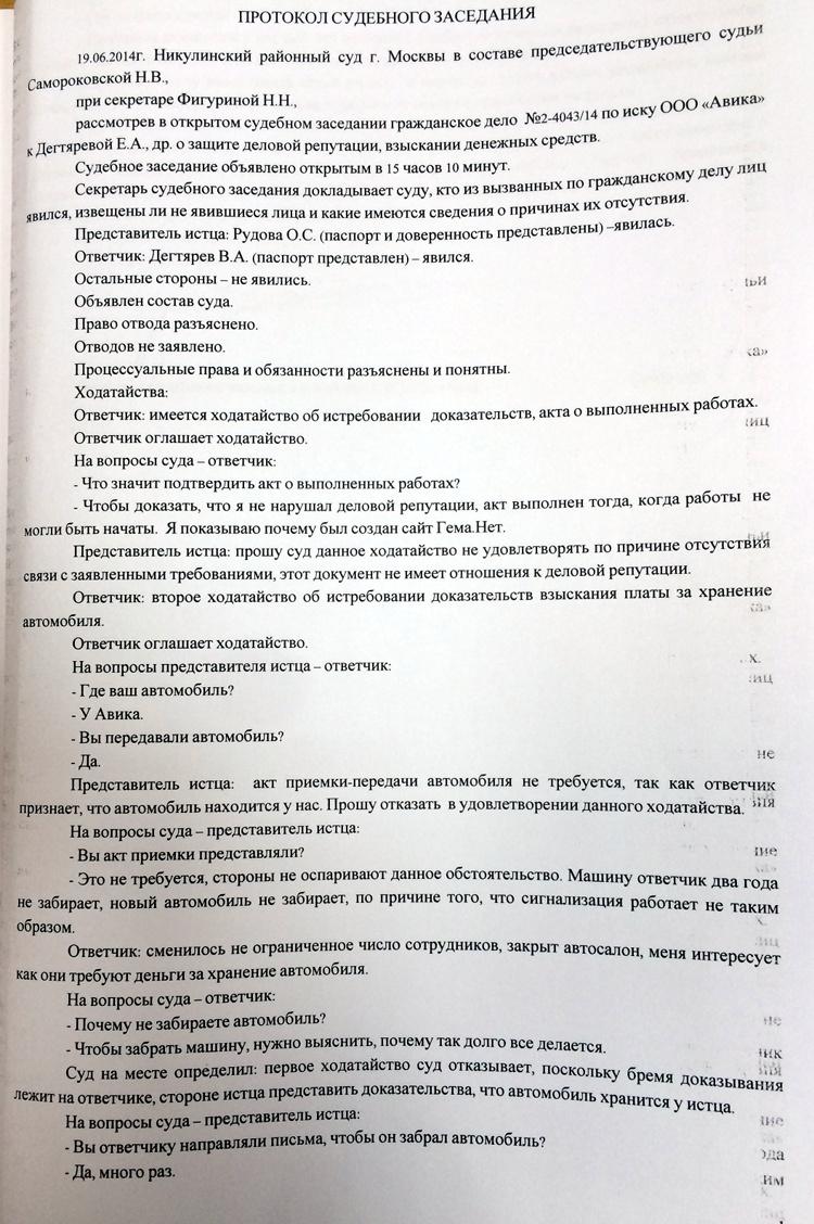 протоколы судебных заседаний