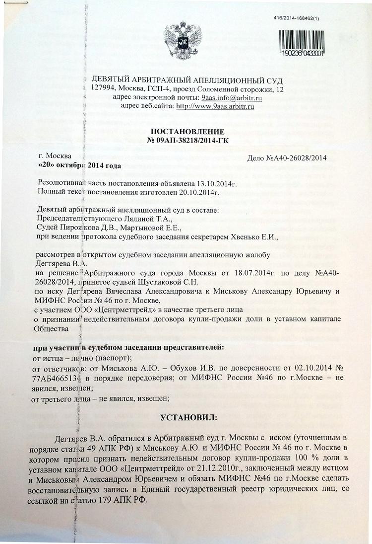 постановление 11 арбитражного апелляционного суда от 29.03.2018 года по делу no а55 22216 2017