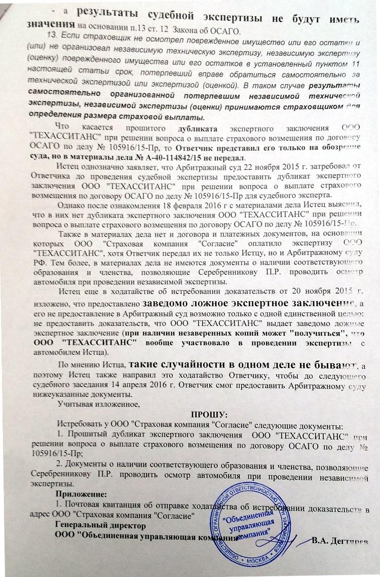 ходатайство в суд истребование документов успел